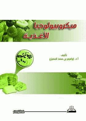 كتاب ميكروبيولوجيا الأغذية pdf