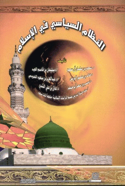 كتاب النظام السياسي في الاسلام جامعة الملك سعود pdf