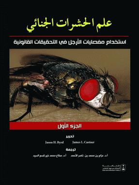 كتاب علم الحشرات الجنائي pdf